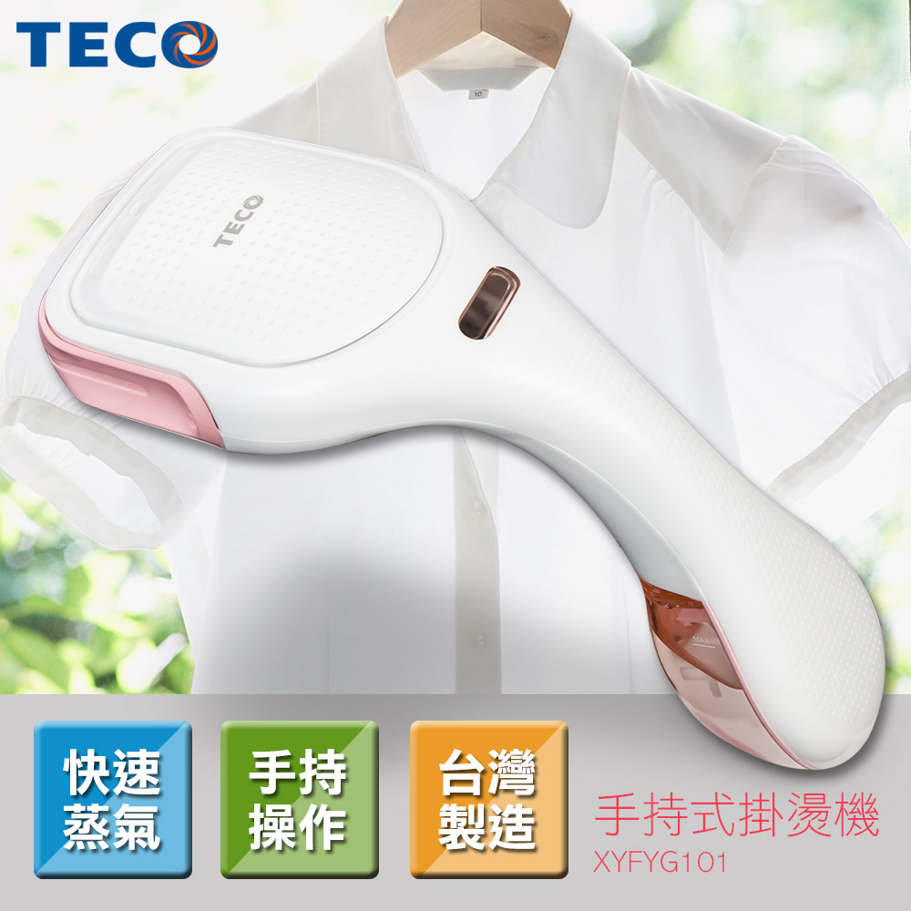 TECO东元 手持式挂烫机 XYFYG101