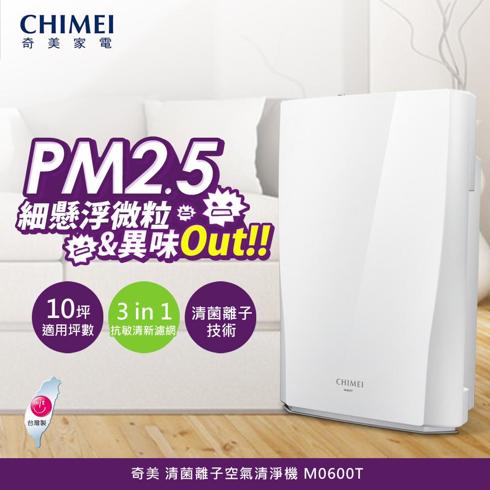 CHIMEI奇美 清菌離子空氣清淨機 M0600T