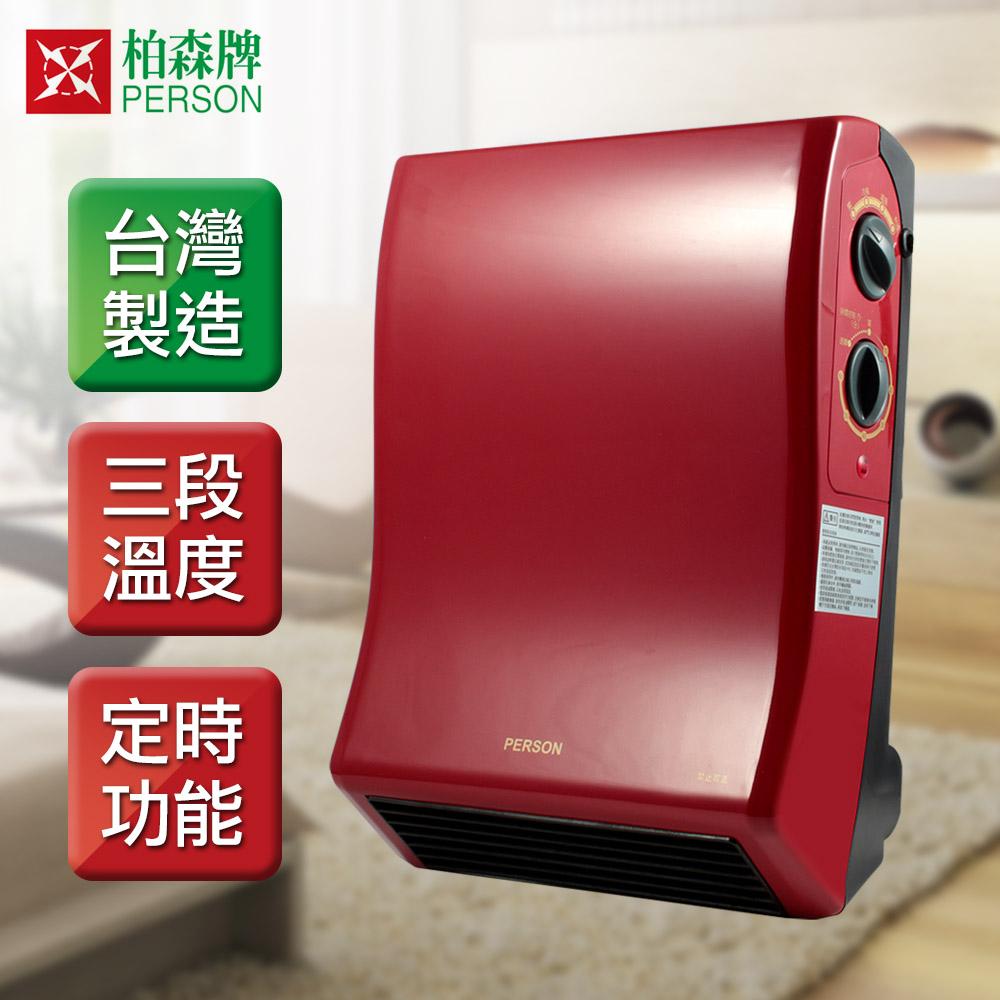 柏森牌 壁掛式防潑水電暖器 PH~788