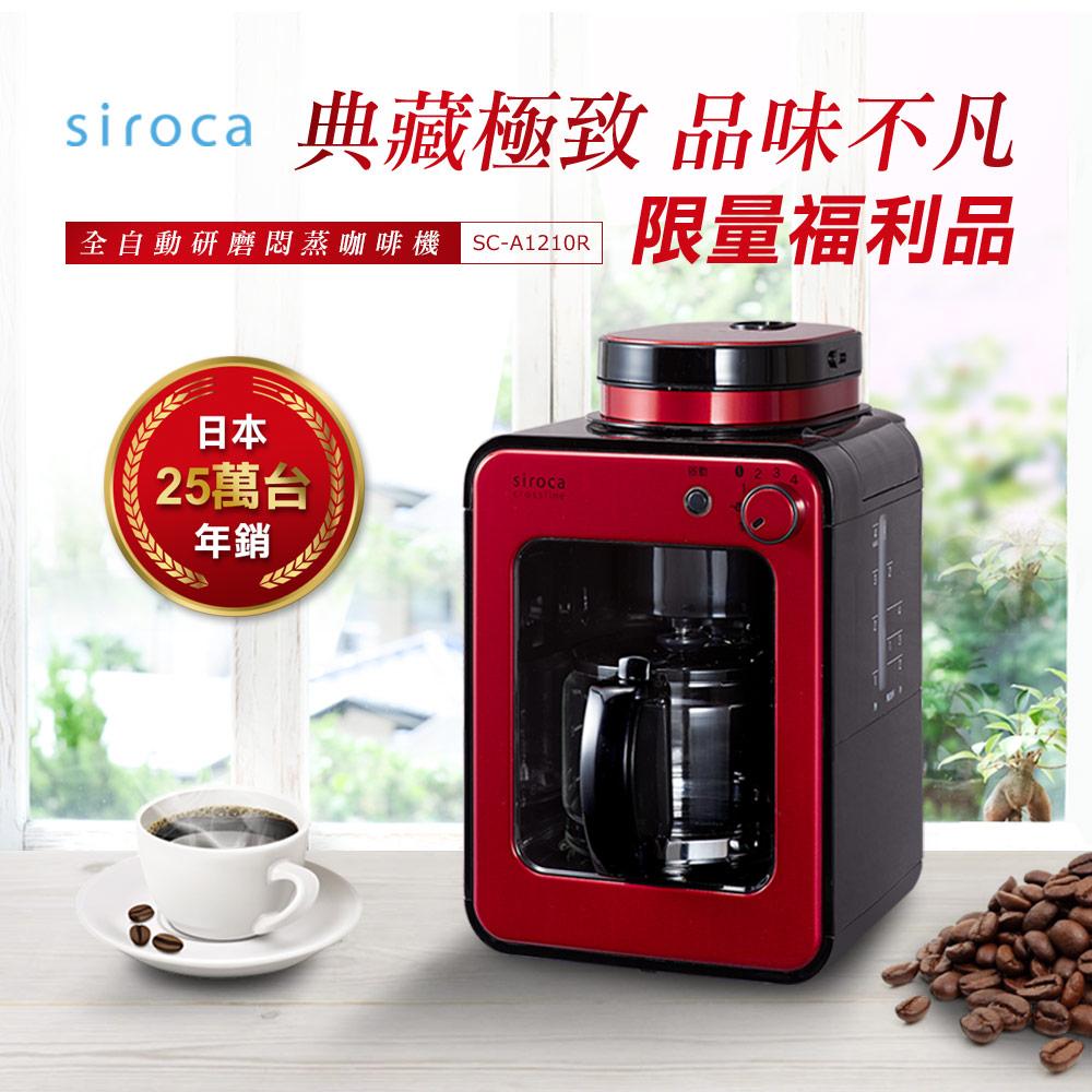 (展示品)日本siroca crossline 自動研磨悶蒸咖啡機-紅 SC-A1210R