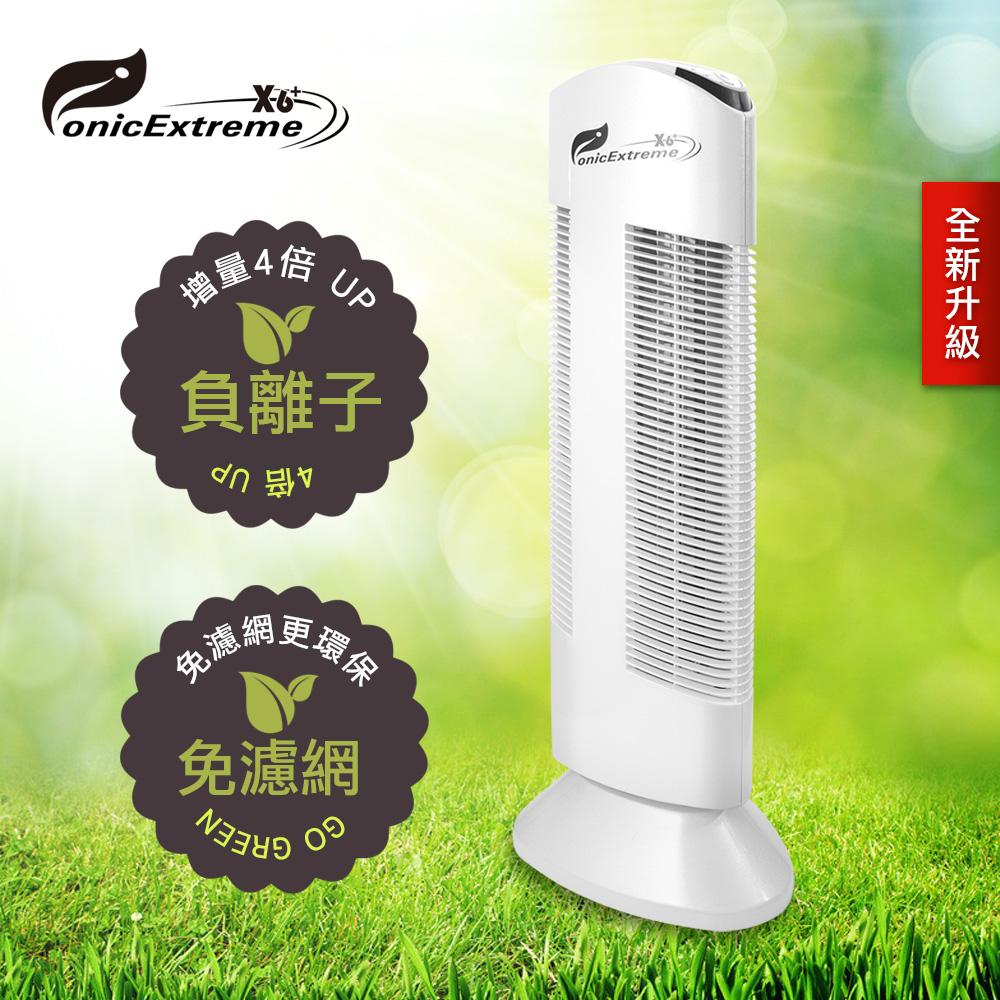 【Ionic Extreme】免濾網靜電集塵負離子空氣淨化機 X6+ 白色