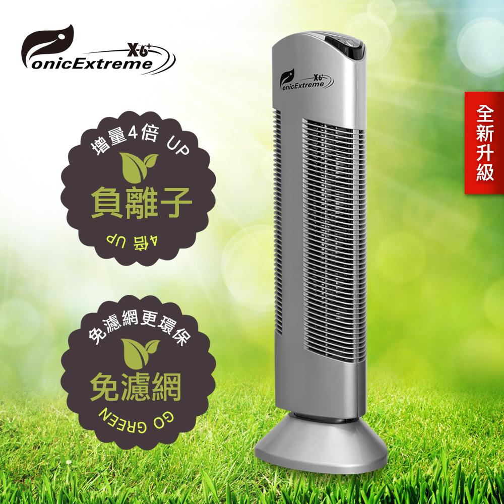 【Ionic Extreme】免濾網靜電集塵負離子空氣淨化機 X6+ 銀色