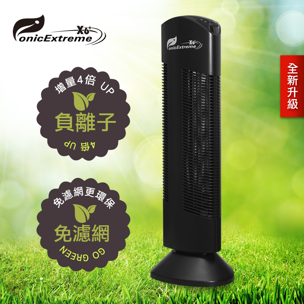 【Ionic Extreme】免濾網靜電集塵負離子空氣淨化機 X6+ 黑色