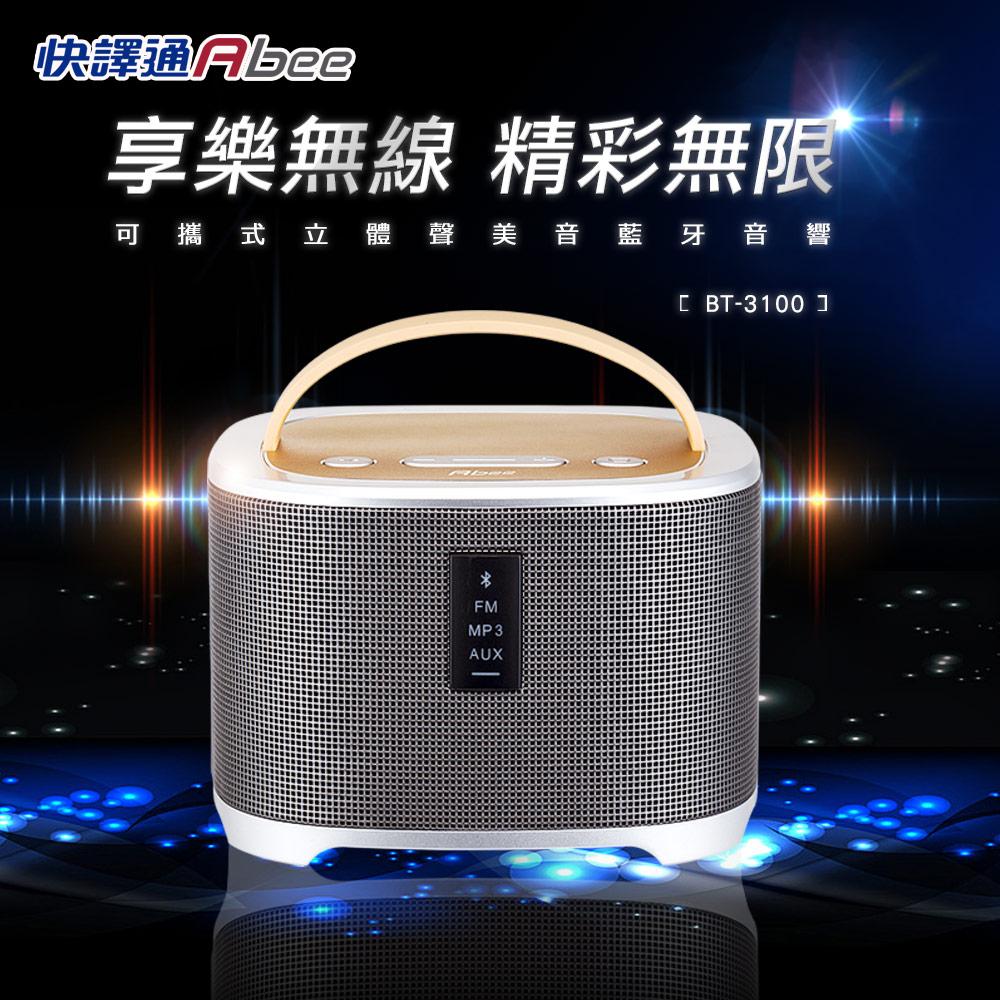快譯通Abee 可攜式立體聲美音藍牙音響 BT-3100