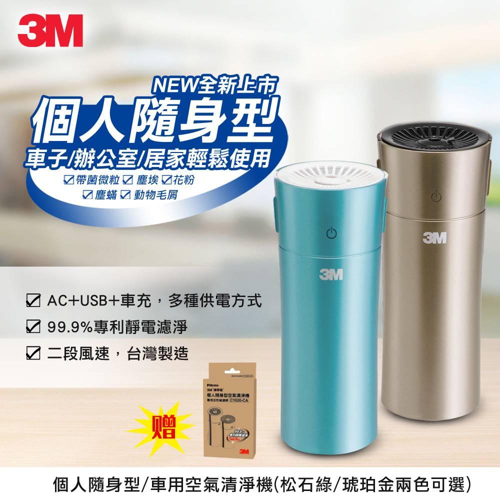 =同N95口罩靜電濾淨原理=【3M】淨呼吸車用/個人隨身型空氣清淨機(松石綠/琥珀金兩色可選)