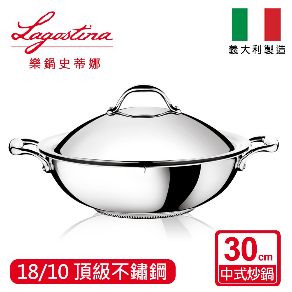 Lagostina樂鍋史蒂娜 ACCADEMIA LAGOFUSION頂級五層鍋系列30CM不鏽鋼雙耳中式炒鍋(加蓋)