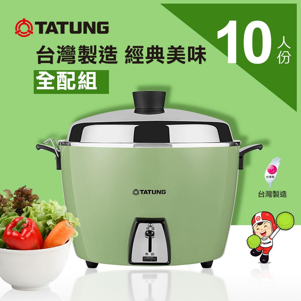 大同電鍋-10人份不鏽鋼內鍋-綠色 TAC-10L-DG