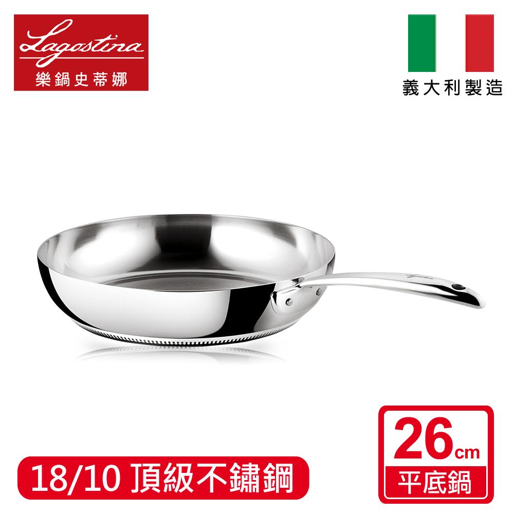 Lagostina樂鍋史蒂娜 ACCADEMIA LAGOFUSION頂級五層鍋系列26CM不鏽鋼平底鍋