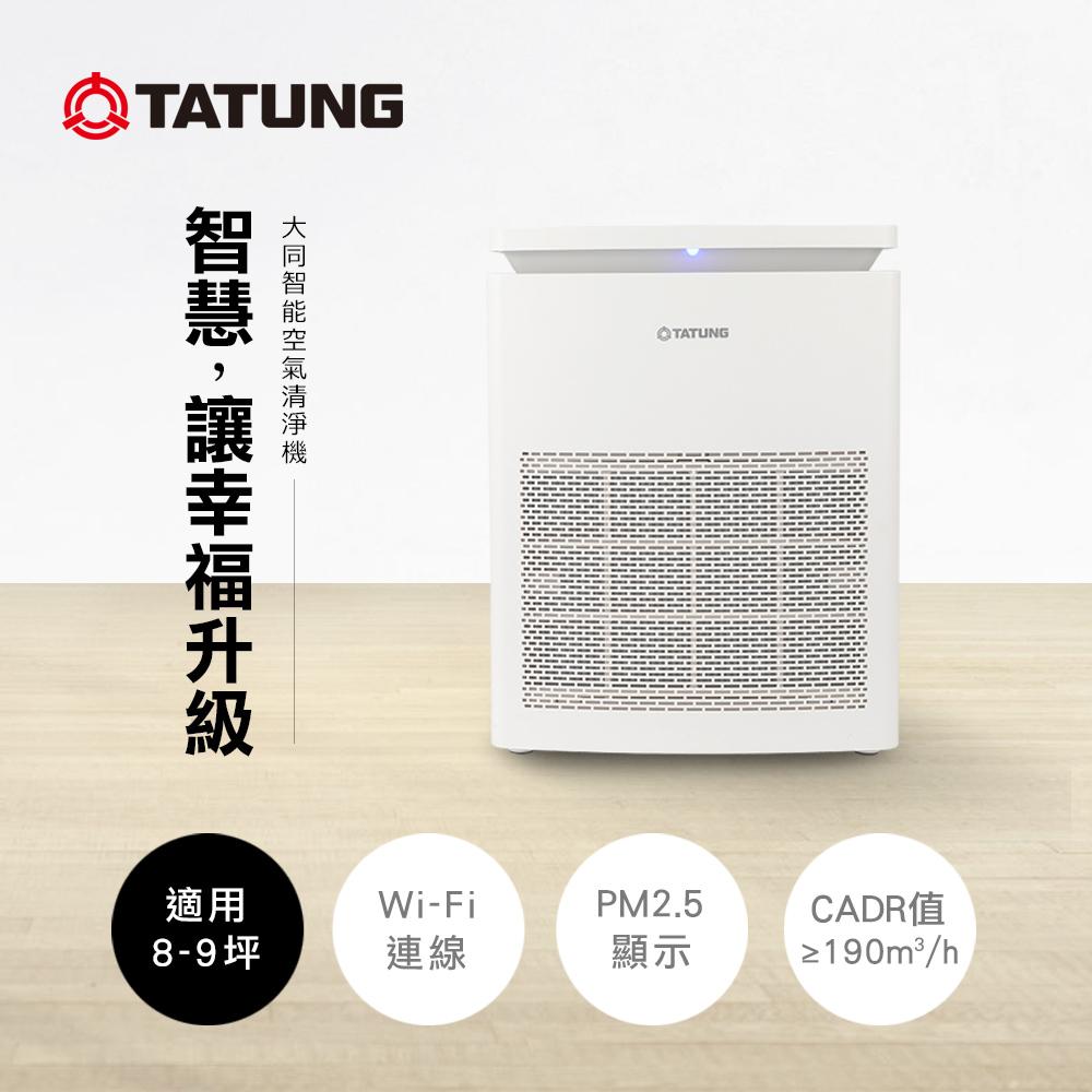 大同 Wi-Fi智能空氣清淨機 TACR-1900PE-WI