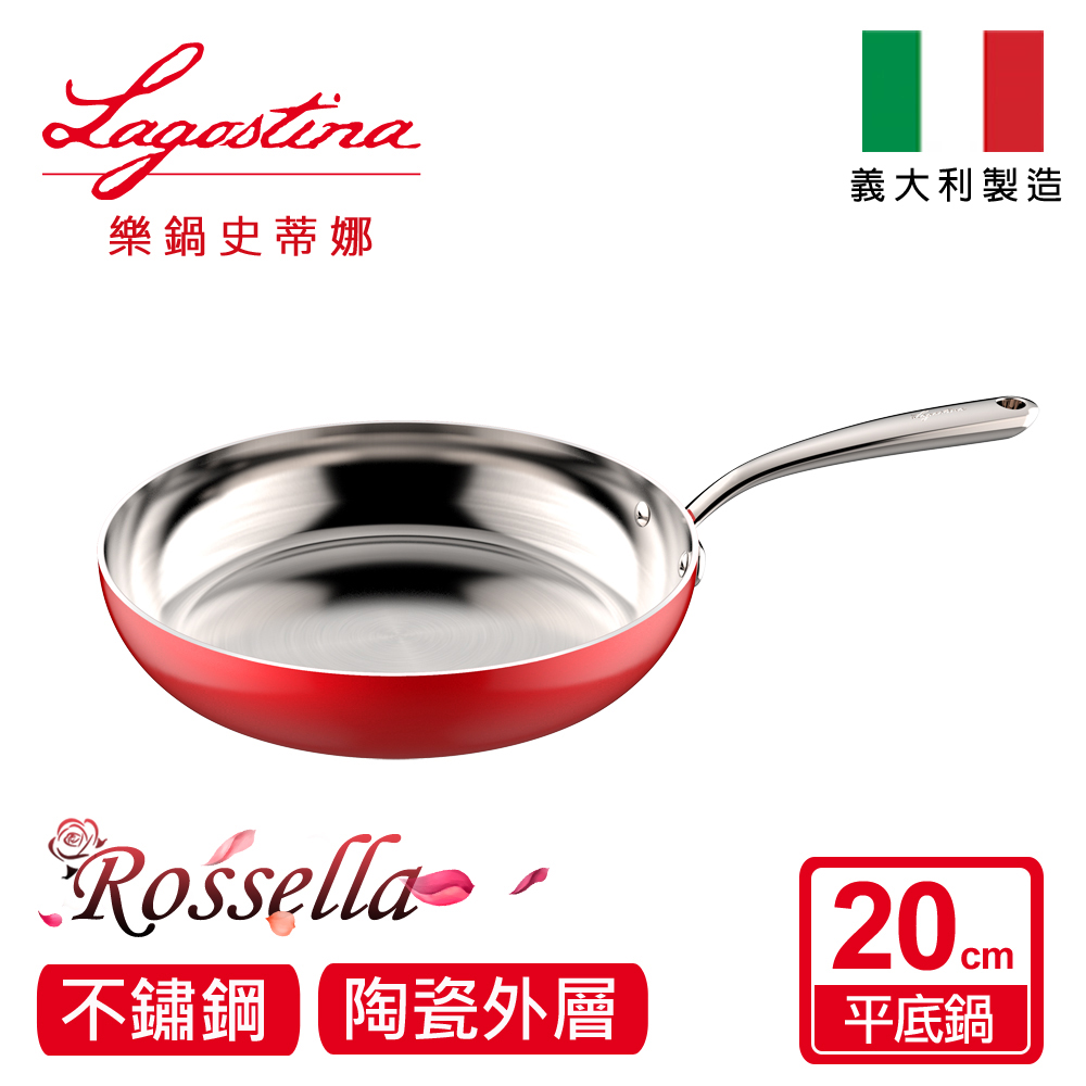 Lagostina樂鍋史蒂娜 ROSSELLA時尚紅系列20CM不鏽鋼平底鍋