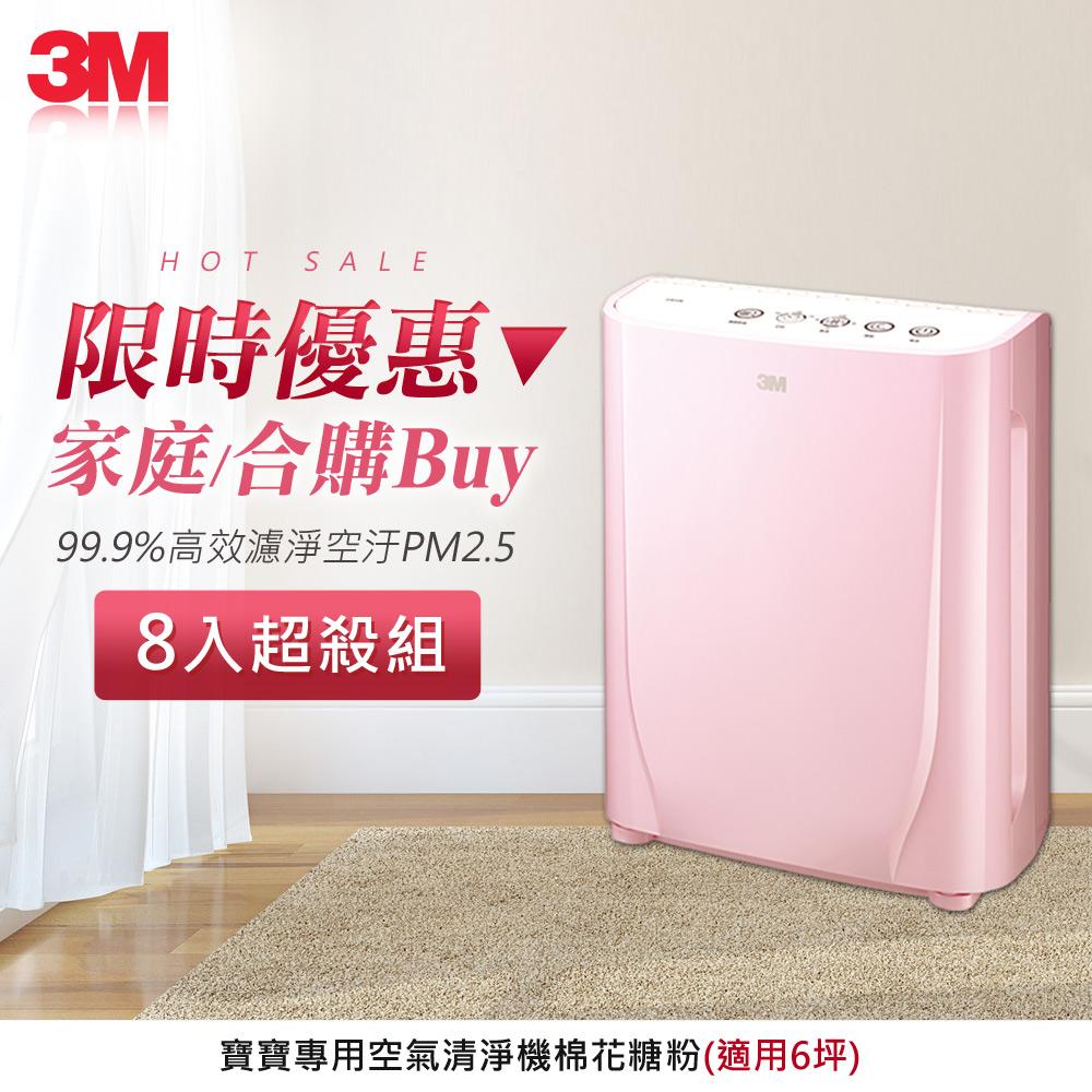 (團媽推薦)【3M】淨呼吸寶寶專用型空氣清淨機(棉花糖粉)8入超殺組