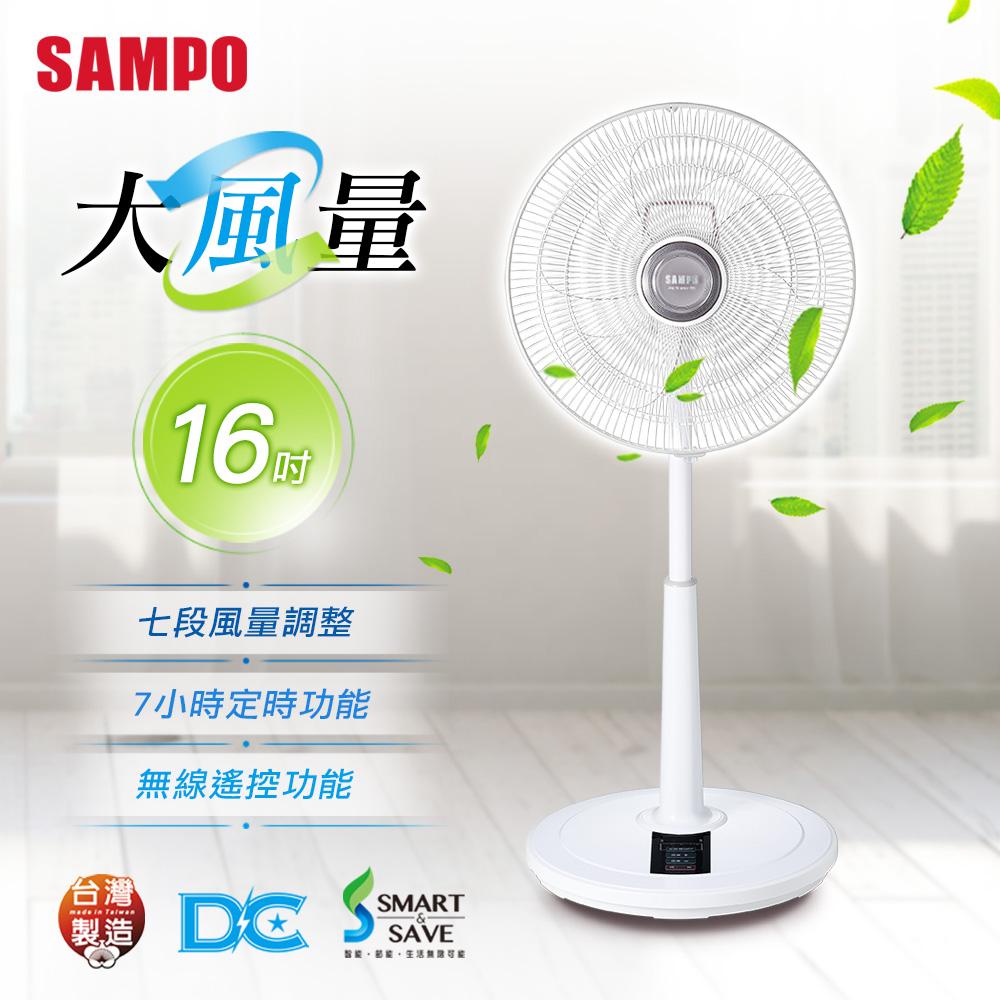 SAMPO聲寶 16吋微電腦遙控DC節能風扇 SK-FZ16DR