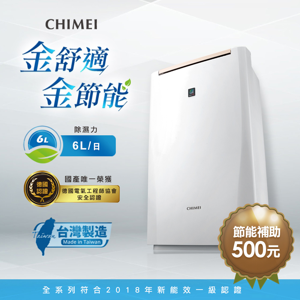 CHIMEI奇美 6L時尚美型節能除濕機 RH-06E0RM