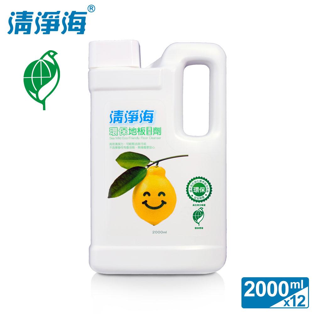 清淨海 檸檬系列環保地板清潔劑 2000ml (12入)