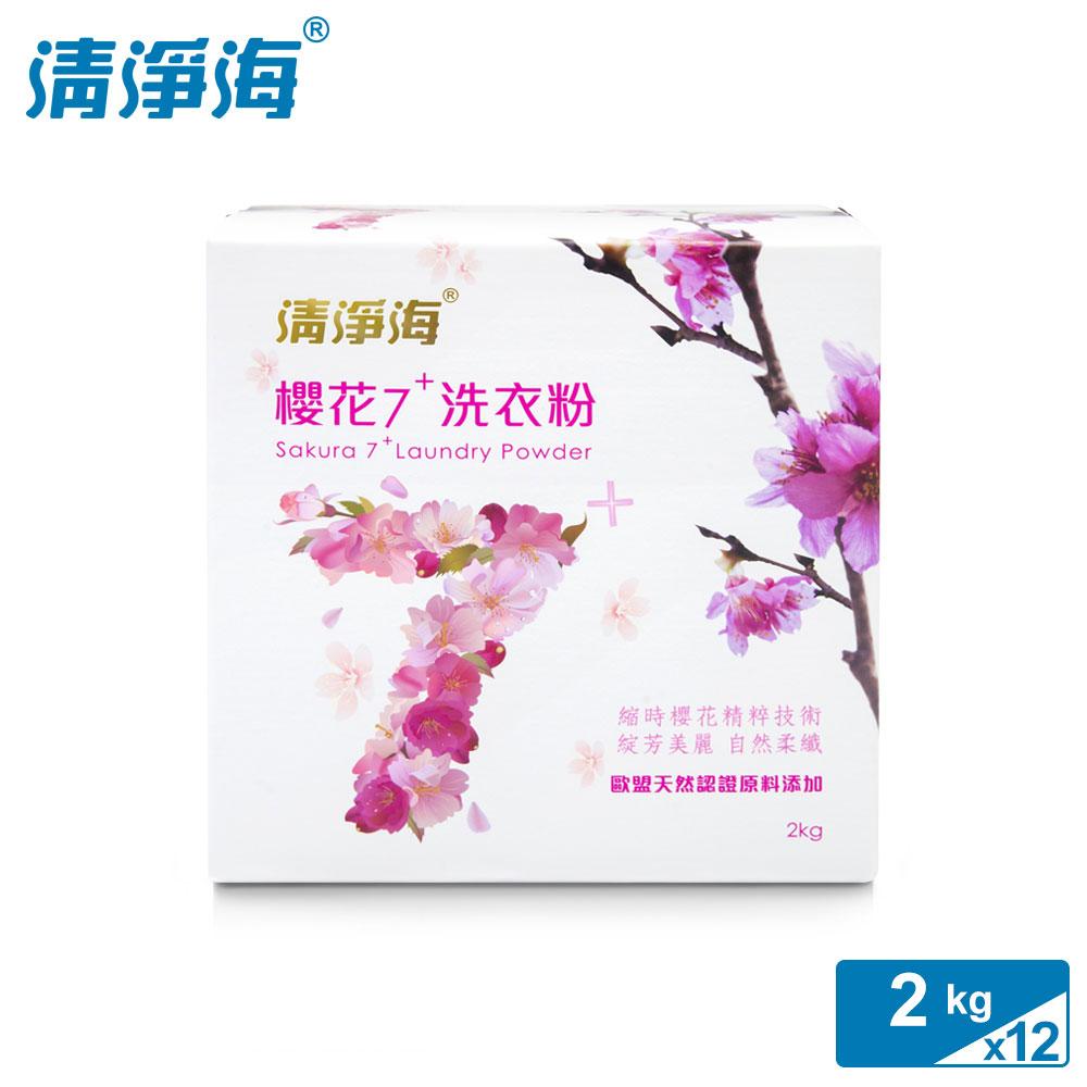 清淨海 櫻花7+系列洗衣粉 2kg (12入)