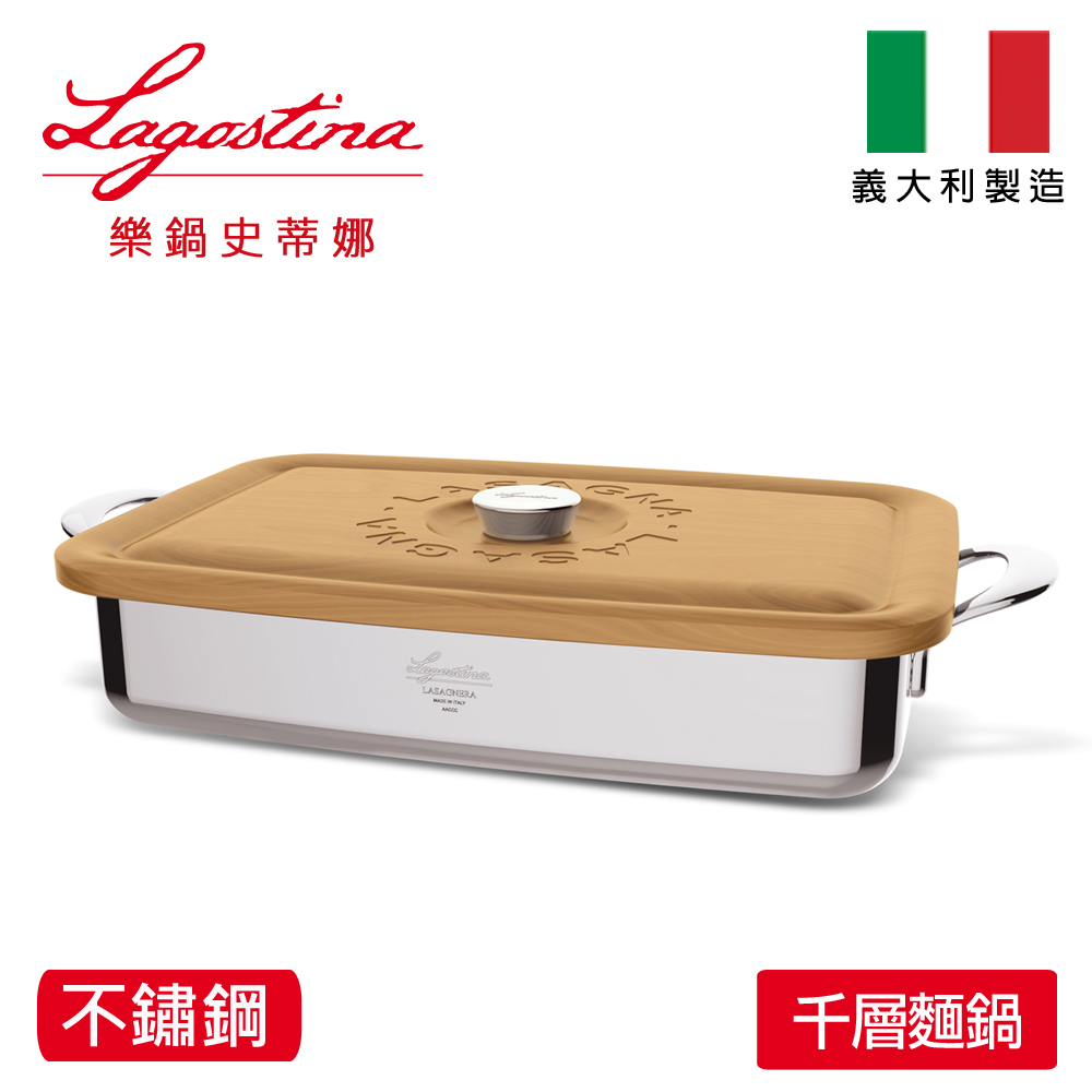 LAGOSTINA LASAGNERA 千層麵鍋