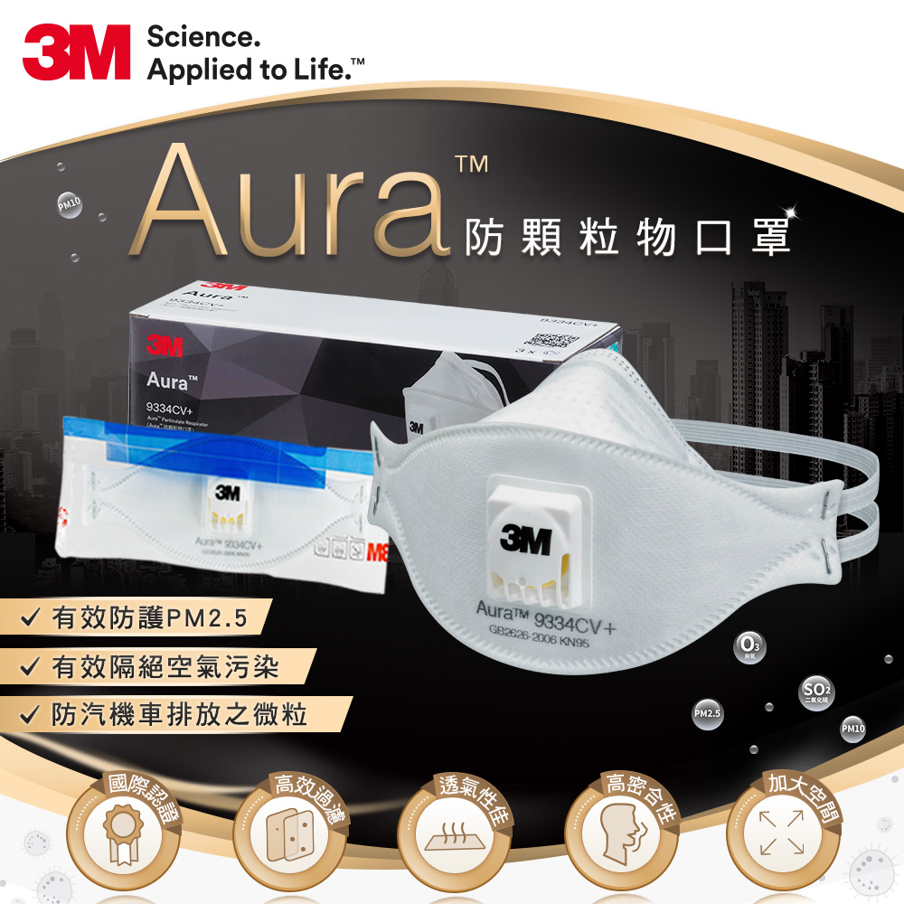 3M Aura 9334CV+ 防颗粒物口罩 3M-7100146966