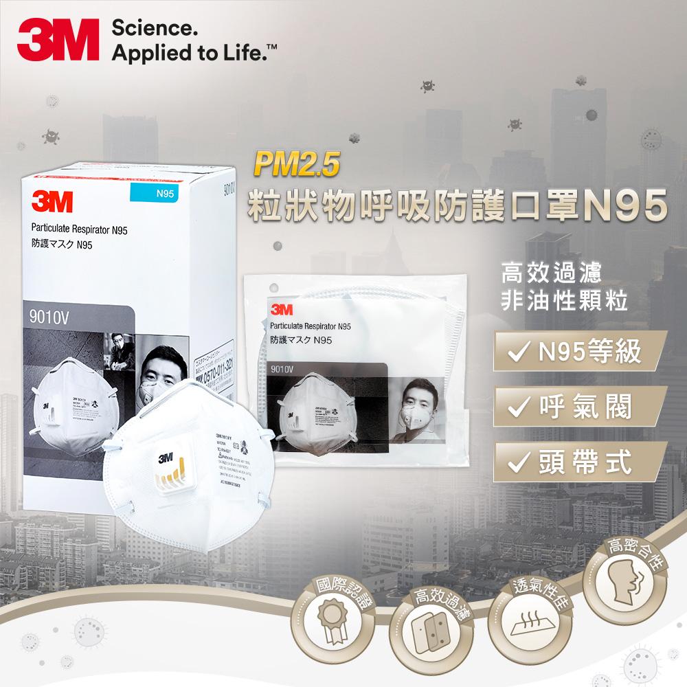 3M 9010V 粒状物呼吸防护口罩N95 3M-7100149802
