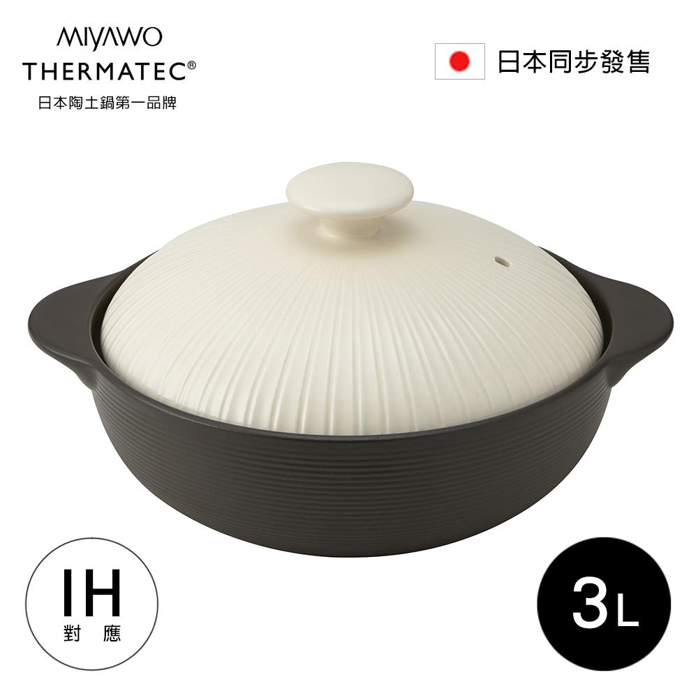 日本MIYAWO THERMATEC IH陶土湯鍋 2.2L MI-BD-THM23810