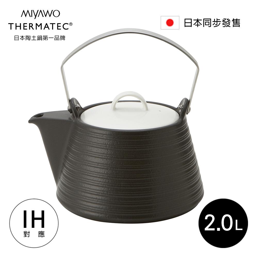 日本MIYAWO THERMATEC IH陶土茶壺 2L-黑色 MI-BH-THE61840