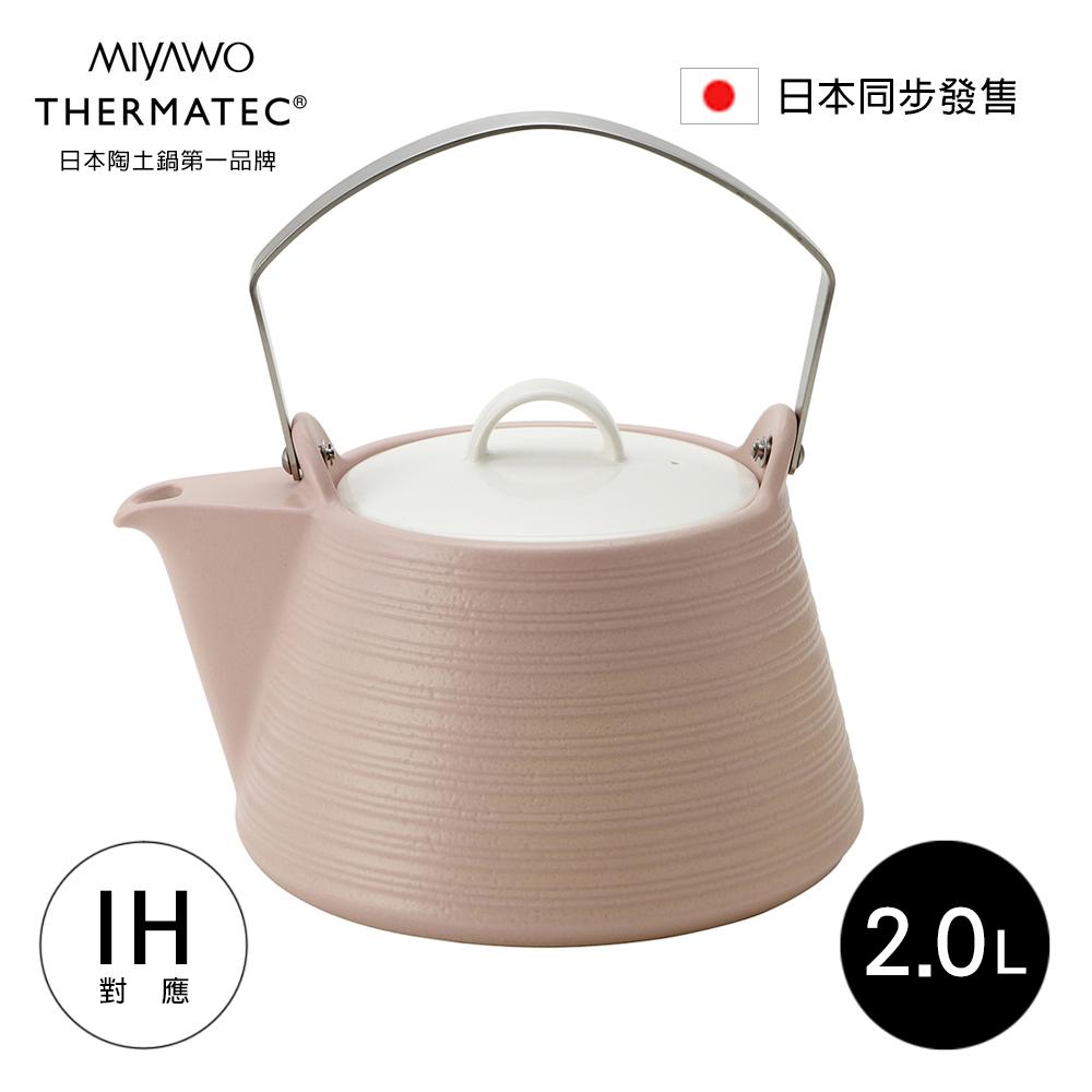 日本MIYAWO THERMATEC IH陶土茶壺 2L-粉紅色 MI-BH-THE62840