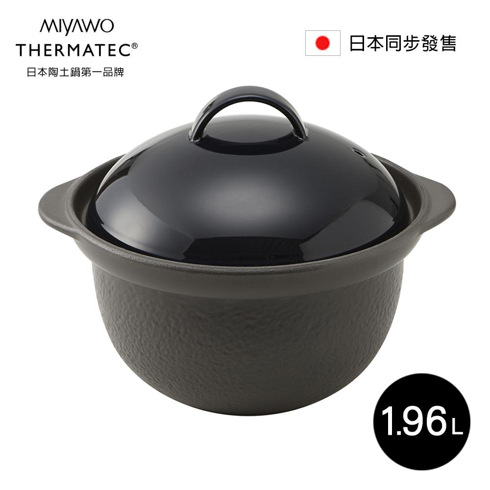 日本MIYAWO THERMATEC 直火炊飯陶土鍋 1.96L-藍蓋 MI-BD-TDG01310