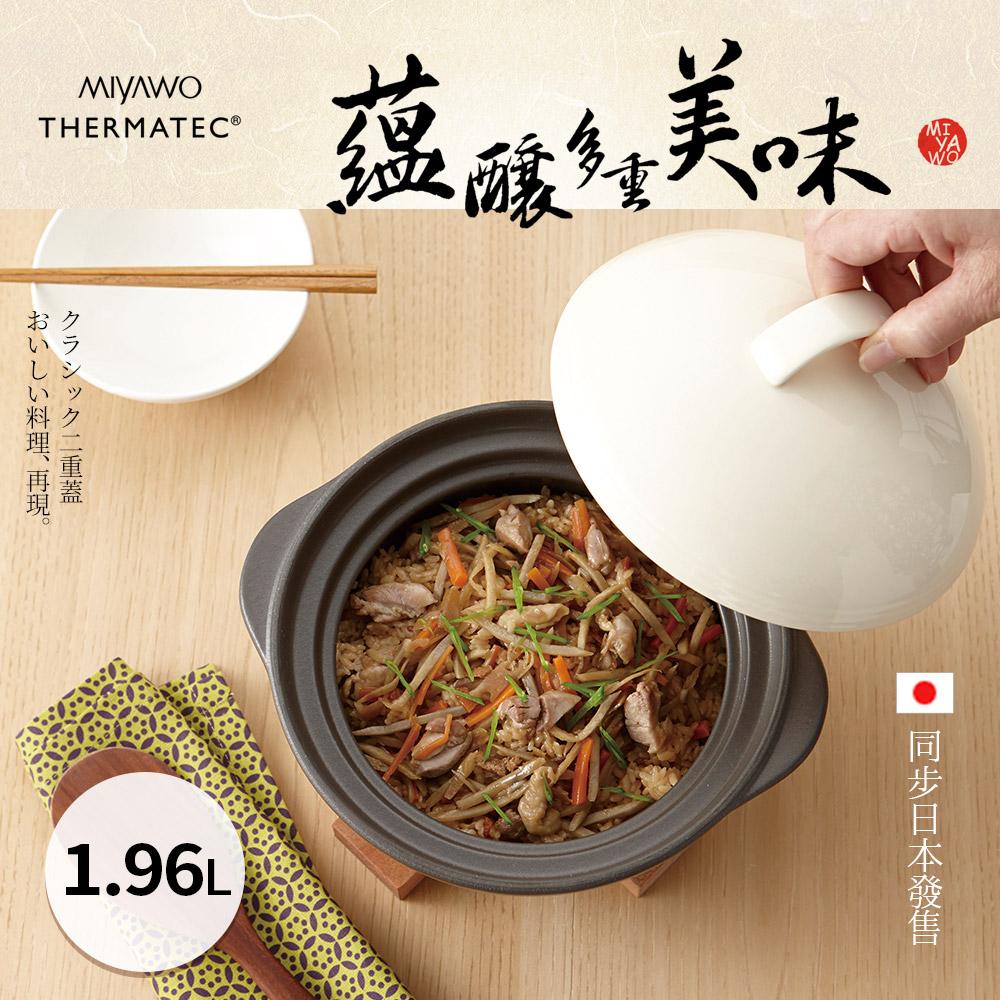日本MIYAWO THERMATEC 直火炊飯陶土鍋 1.96L-白蓋 MI-BD-TDG04310