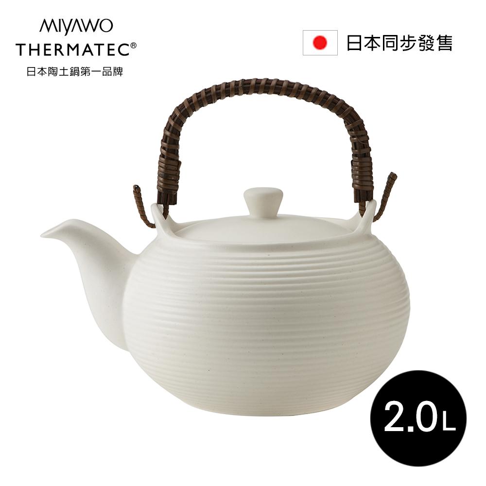 日本MIYAWO THERMATEC 直火陶土茶壺 2L-白色 MI-BH-TDF51820