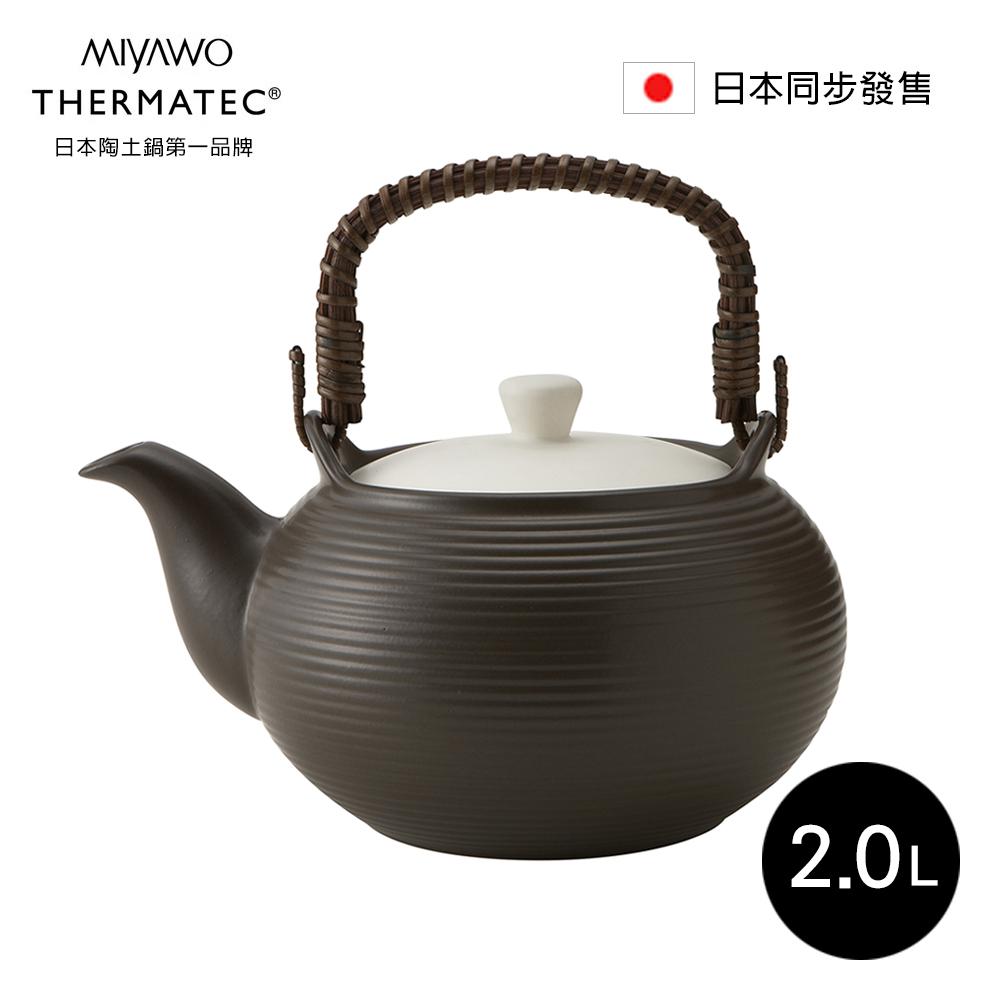 日本MIYAWO THERMATEC 直火陶土茶壺 2L-黑色 MI-BH-TDF52820