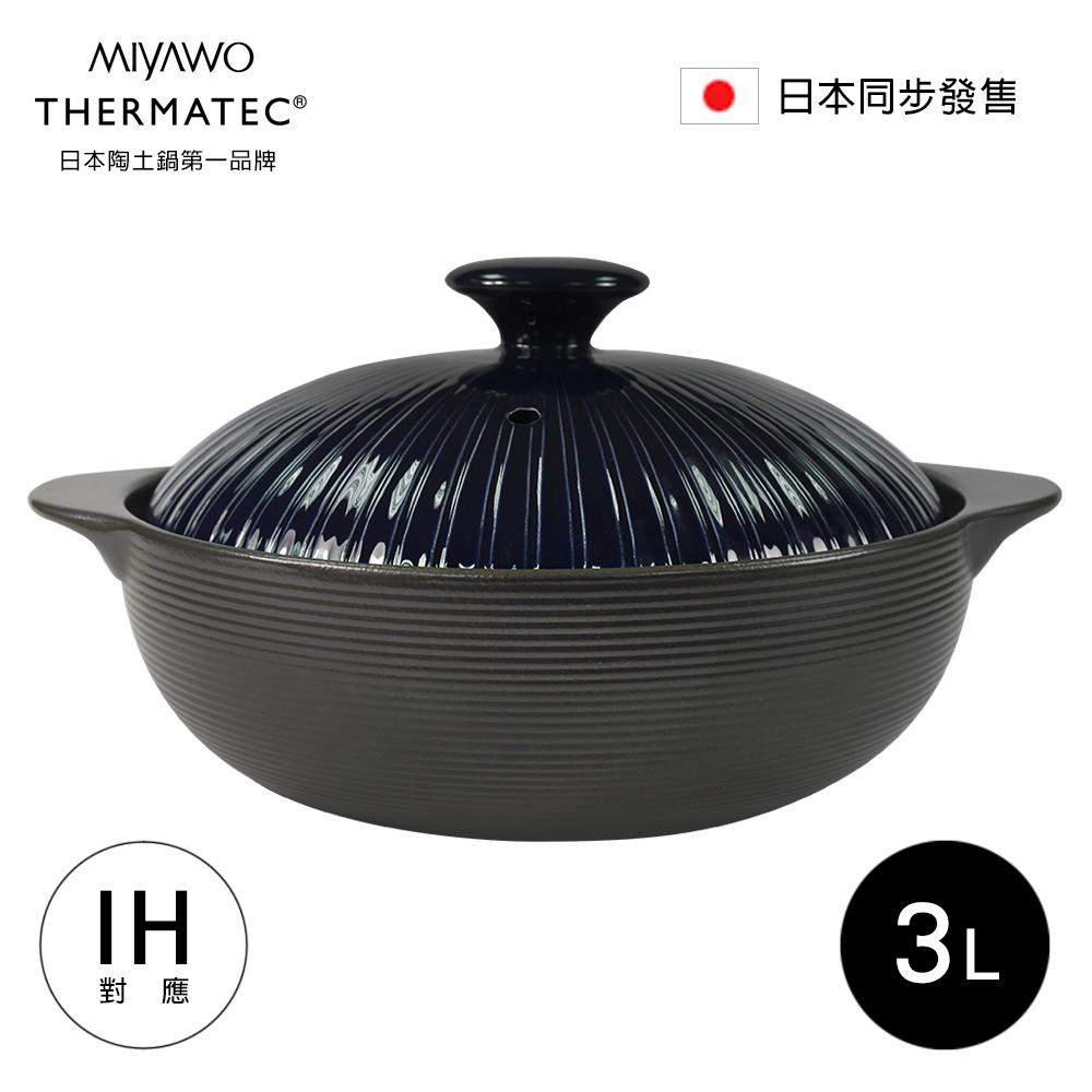 日本MIYAWO THERMATEC IH陶土湯鍋 3L-藍蓋
