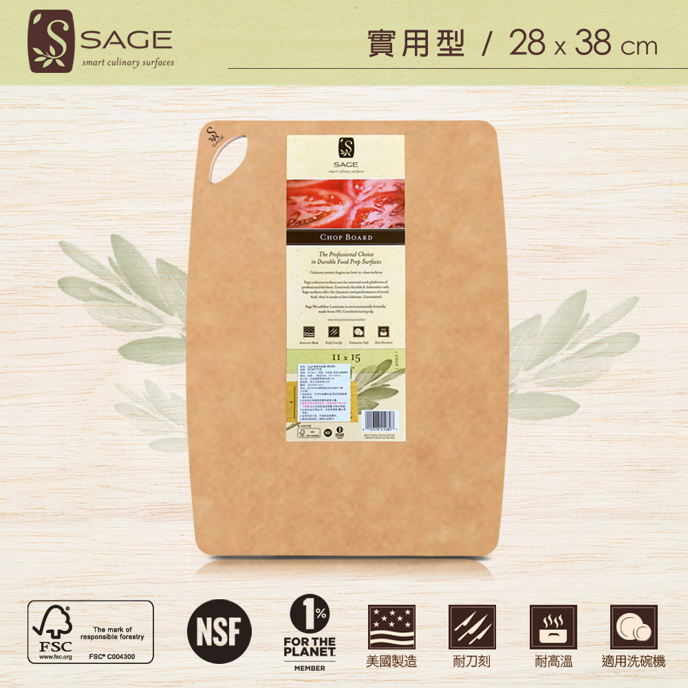 SAGE 美國原裝抗菌木砧板-實用型 (28x38cm)