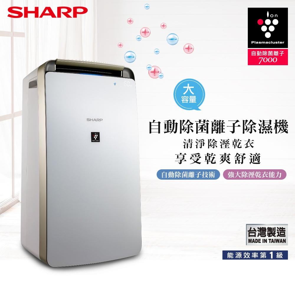 (福利網專屬)SHARP夏普 16L自動除菌離子空氣清淨除濕機 DW-J16T-W