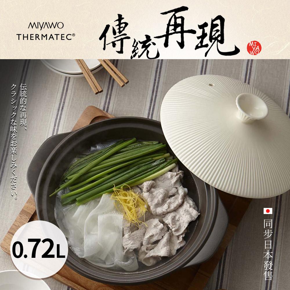 MIYAWO日本宮尾 直火系列6.5號耐溫差陶土湯鍋0.72L-菊韻