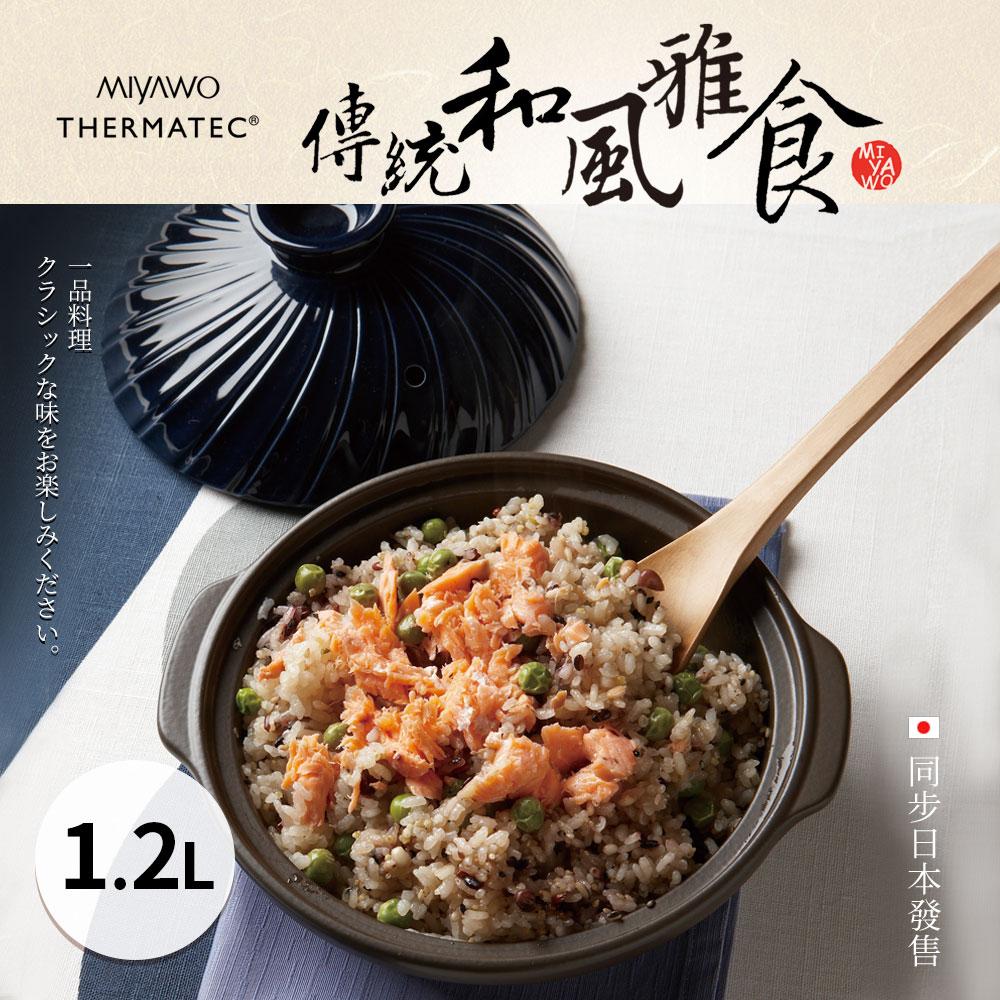 MIYAWO日本宮尾 直火系列6.5號耐溫差陶板鍋/懷石鍋1.2L-黑灰