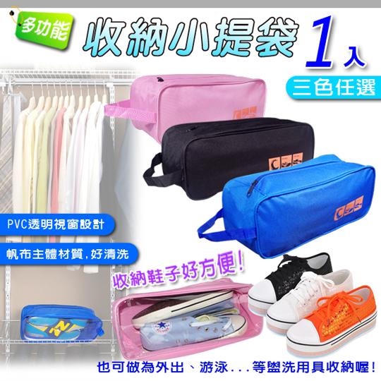【送竹炭乾燥包x1】Lisan多功能收納小提袋-1入(三色可選)