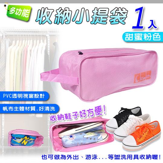 【送竹炭乾燥包x1】Lisan多功能收納小提袋-1入(甜蜜粉色)