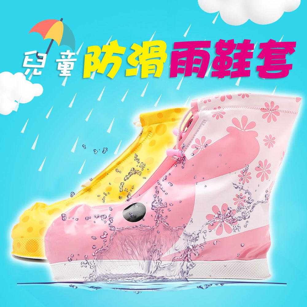 儿童防滑雨鞋套(2款多尺寸)-1双入