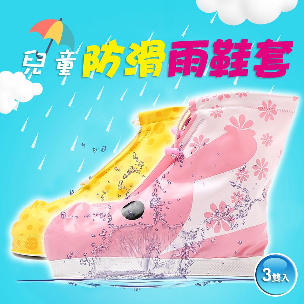 儿童防滑雨鞋套(2款多尺寸)-3双入