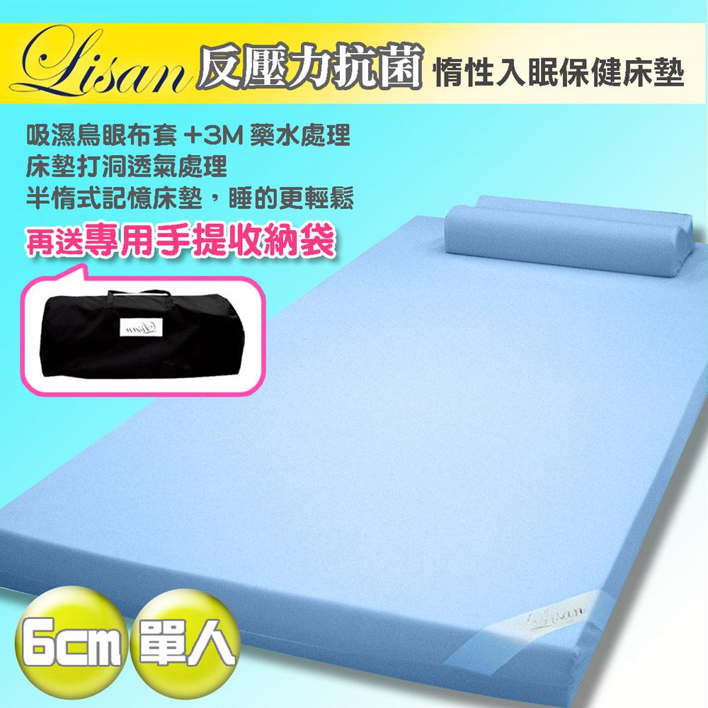 Lisan 反壓力抗菌惰性入眠保健床~6 cm 單人~