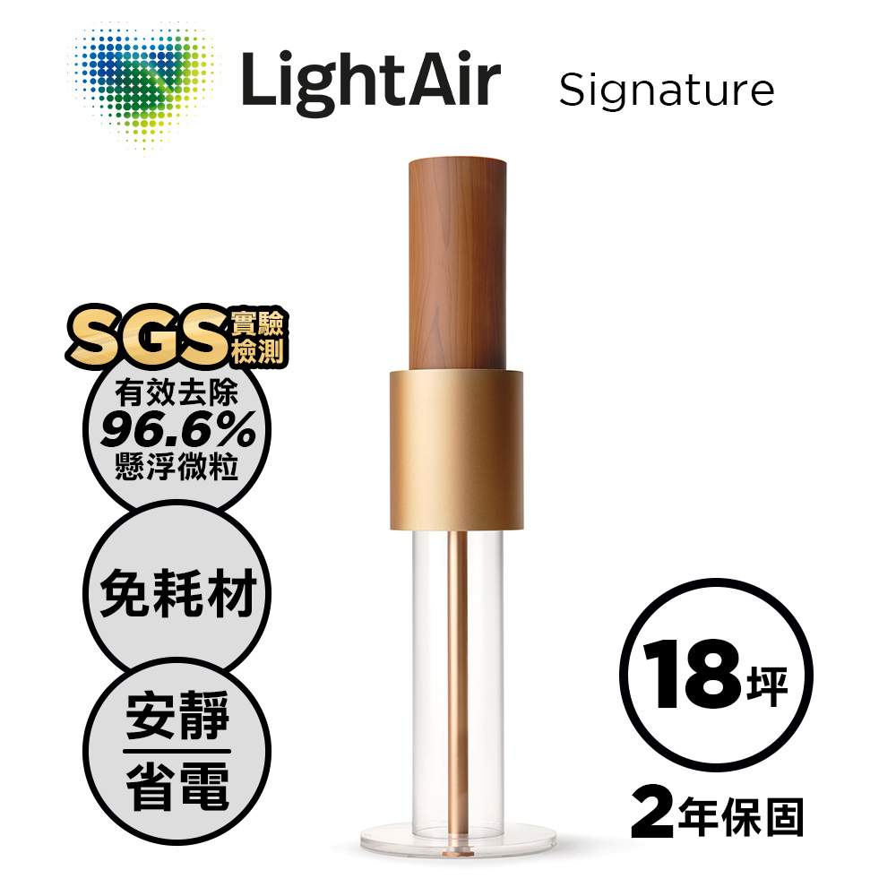 瑞典 LightAir IonFlow 50 Signature PM2.5 空氣清淨機