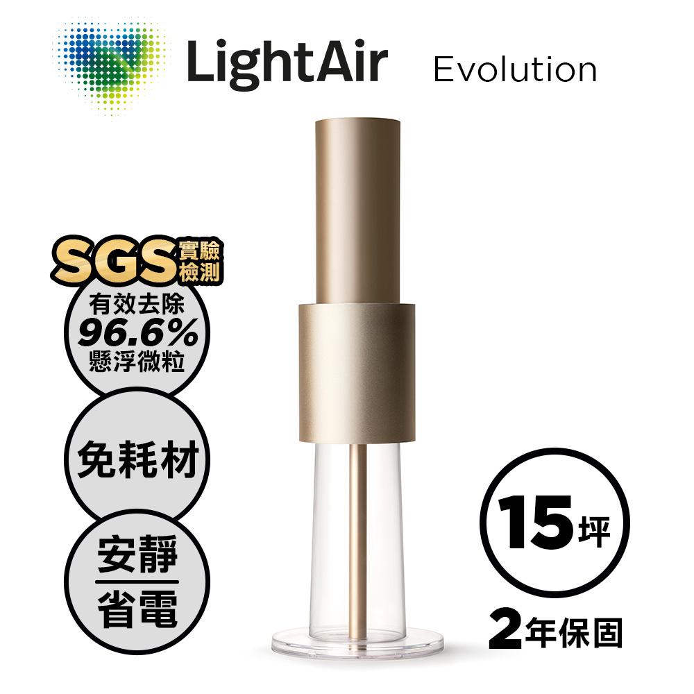 瑞典 LightAir IonFlow 50 Evolution PM2.5 精品空氣清淨機