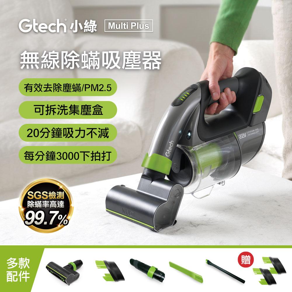 英國 Gtech 小綠 Multi Plus 無線除蟎吸塵器