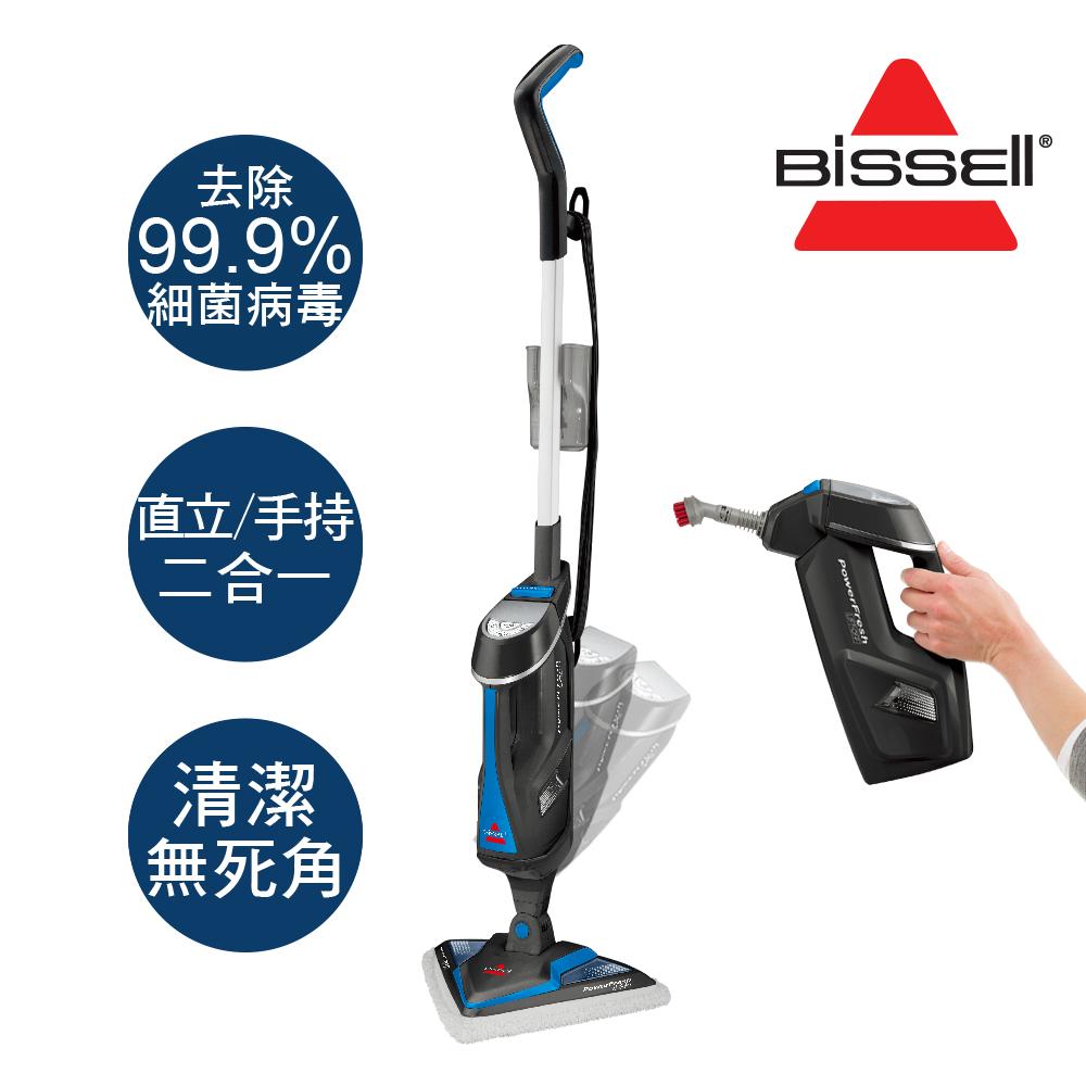 美國 Bissell 必勝 多功能分離式蒸氣拖把1544H