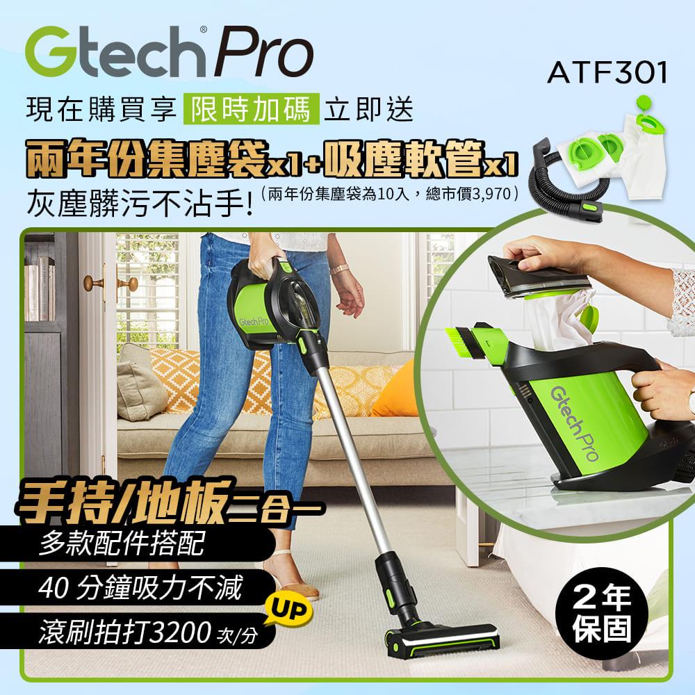 ◤限量送好礼◢ 英国 Gtech 小绿 Pro 专业版滤袋式无线除螨吸尘器