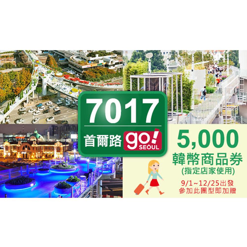 年終特賣GO》兩晚住市區、滑雪初體驗、韓劇最經典、樂天遊樂園五日