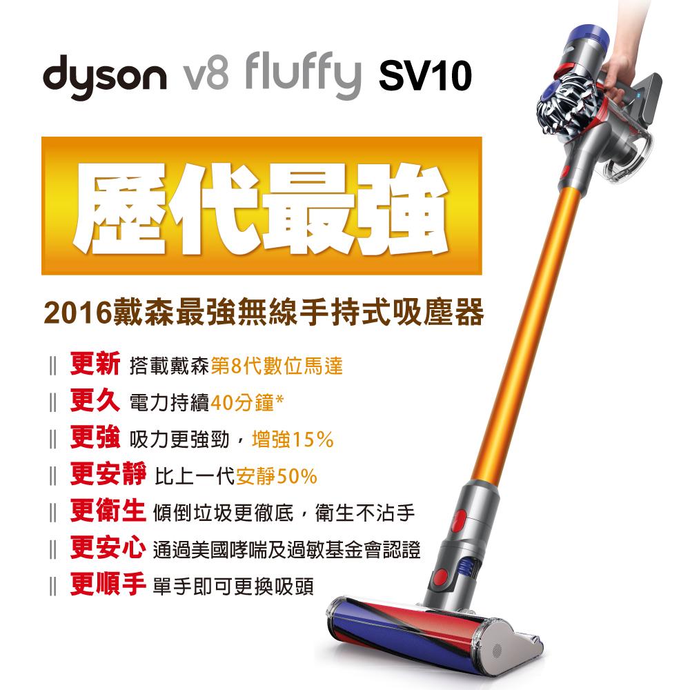 【dyson福利品】v8 fluffy sv10 无线吸尘器 (金)