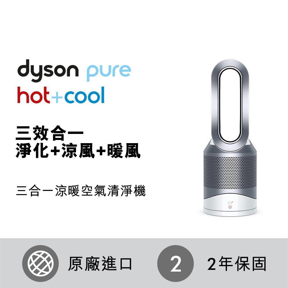 【雙12狂歡指定商品-回饋$300】Dyson 戴森 Pure Hot + Cool Dyson 三合一涼暖空氣清淨機 HP00