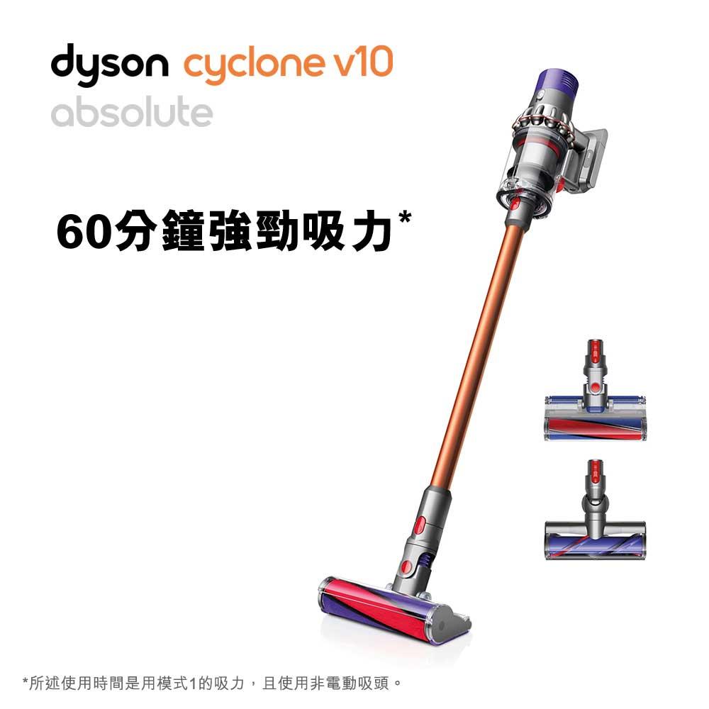 预购中5/23陆续出货 dyson 戴森 Cyclone V10 Absolute 无线手持吸尘器(铜色) *加赠狭缝吸头(市价2000元)