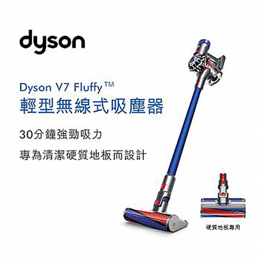 加购AM07风扇只要$9999~Dyson V7 Fluffy SV11 无线吸尘器(蓝)*限时加赠Dyson礼券2000元