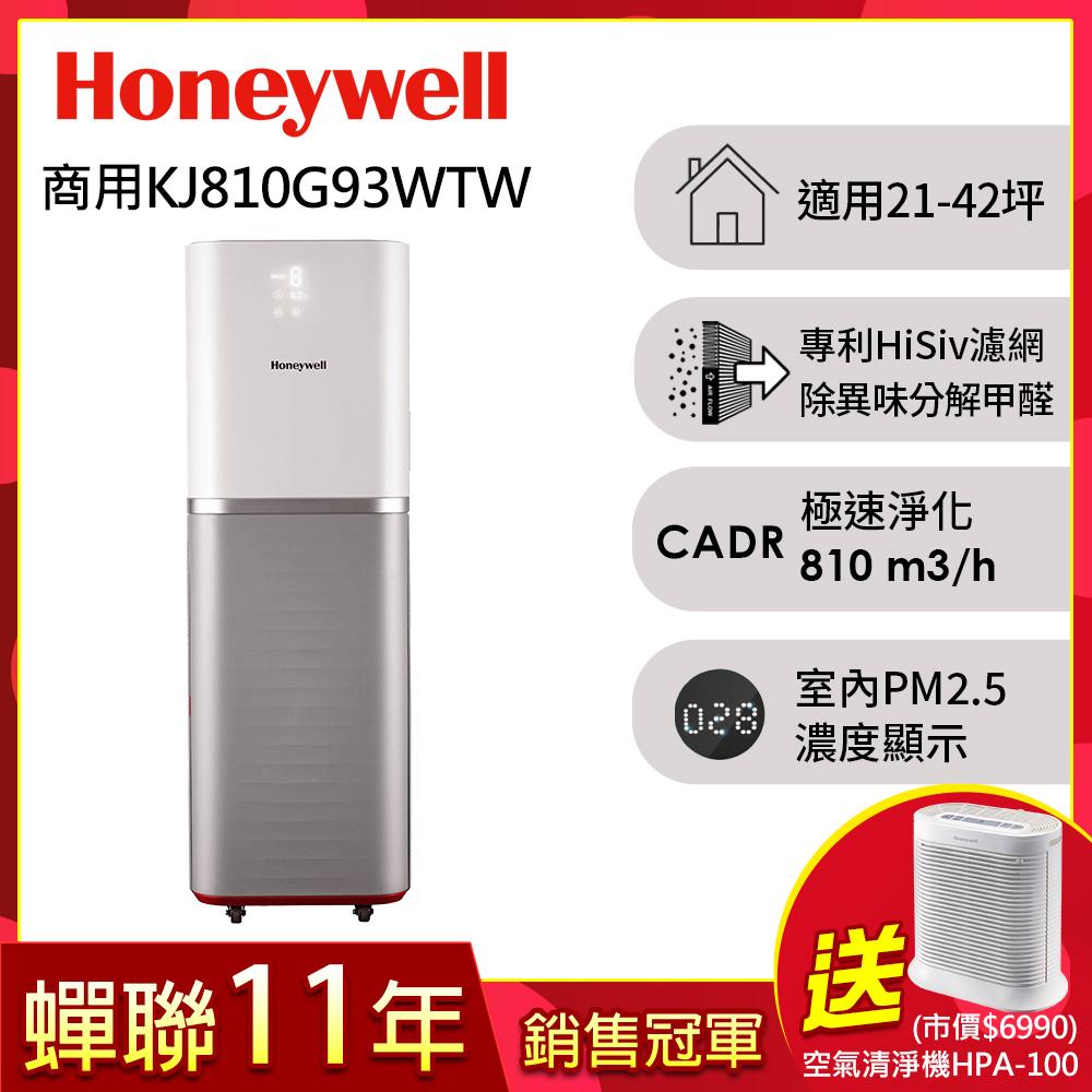 美國Honeywell 智能商用級空氣清淨機(KJ810G93WTW)